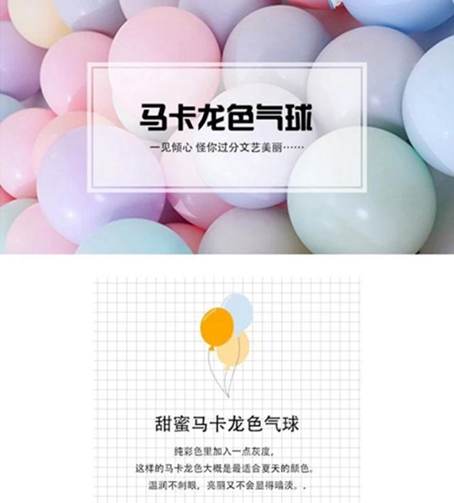 马卡龙气球派对课程